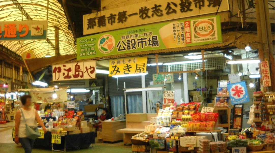 沖縄の『食』が一挙集結!! 那覇の台所『第一牧志公設市場』