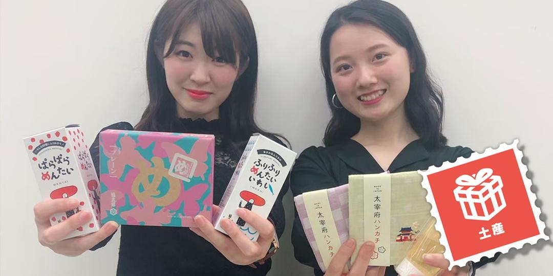 九州出身ミスキャンパスがオススメ!  貰って嬉しい福岡のお土産5選♪