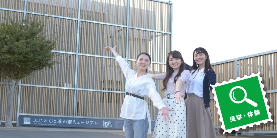 日本でここだけのお茶専門のミュージアム⁉ 意外と知らないお茶の世界!