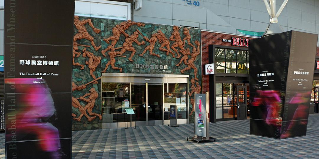 棒球殿堂博物館