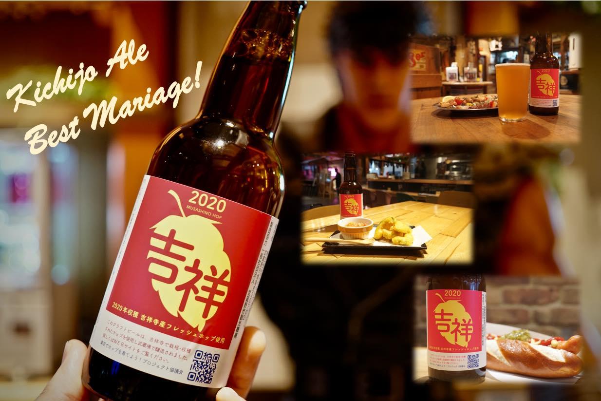 【Vol.2】地産生ホップを使ったクラフトビールが武蔵野で誕生! 『吉祥エールとマリアージュ!編』
