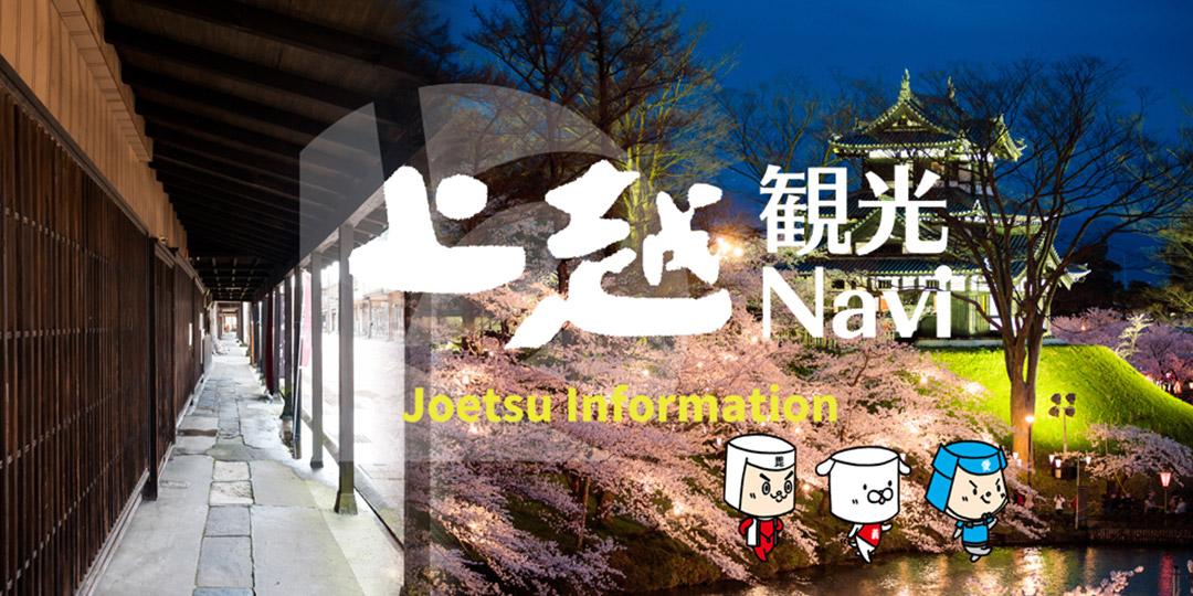 Joetsu Information Web Site
