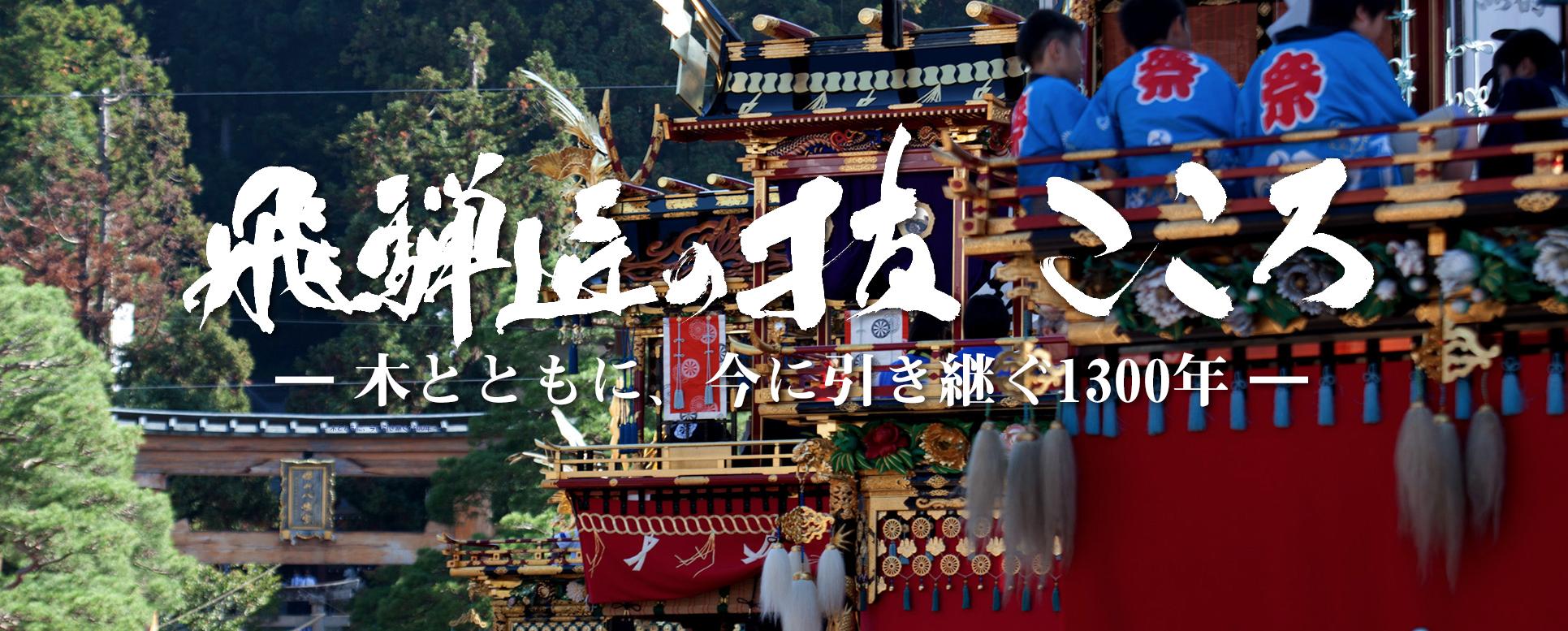 高山的日本遺產