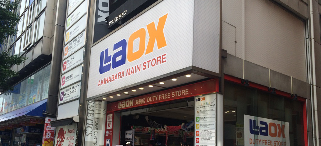 Electronic Town Akihabara's Laox Main Store