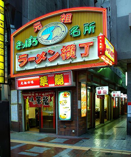Ganso Sapporo Ramen Alley