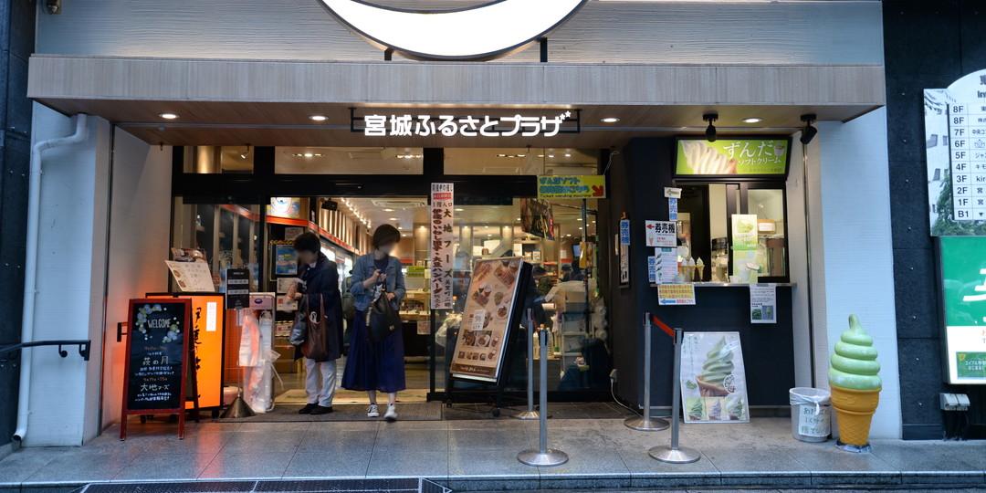 Miyage Furusato Plaza