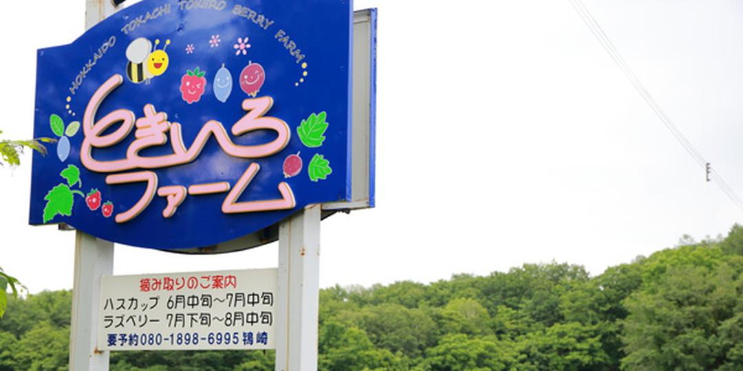 Tokiiro Farm