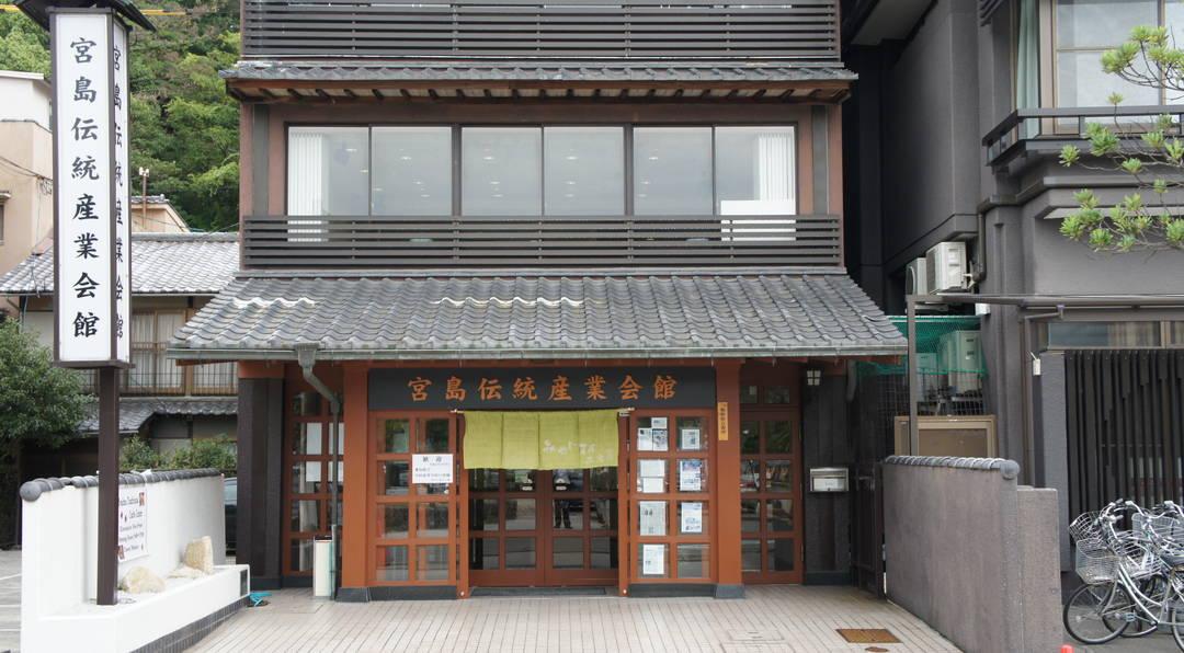 宮島伝統産業会館(宮島細工協同組合)