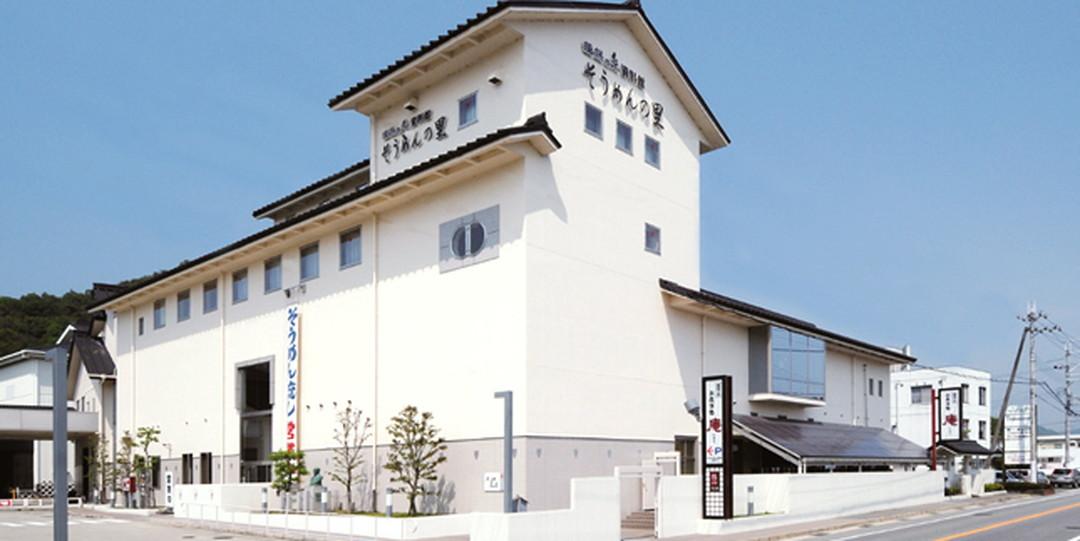 Ibonoito Museum Somen no Sato