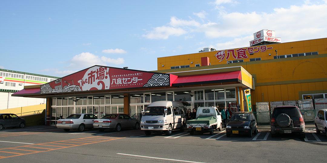Hasshoku Center