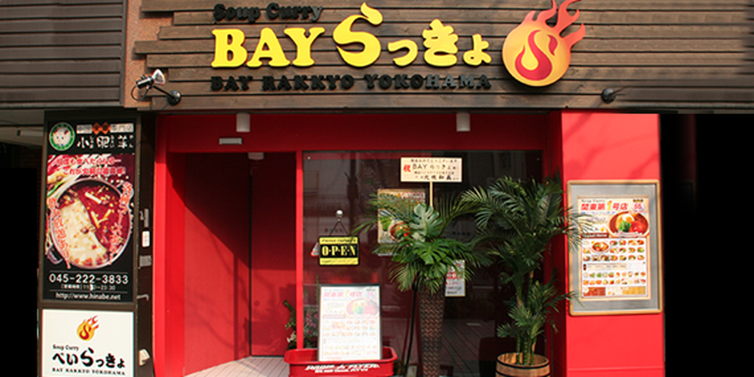 スープカレー横浜BAY・らっきょ