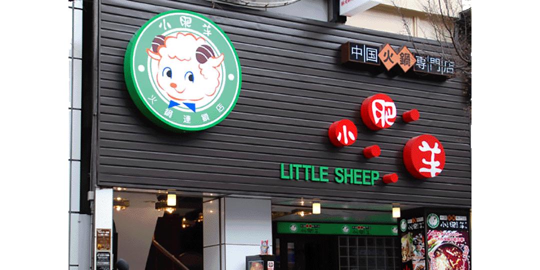 小肥羊横浜関内店