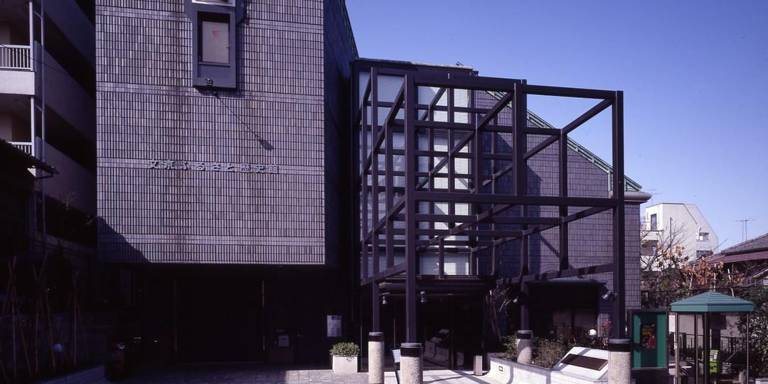 분쿄 후루사토 역사관