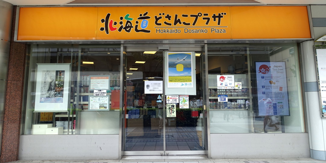 Hokkaido Dosanko Plaza Yuraku-cho Branch