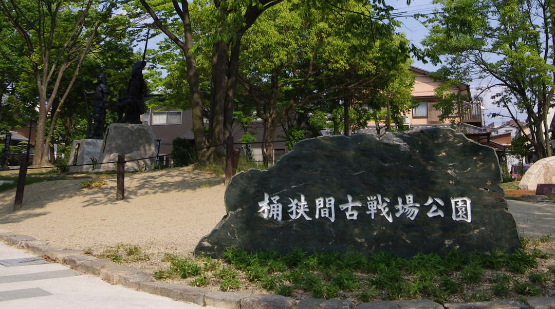 Okehazama Battlefield Park