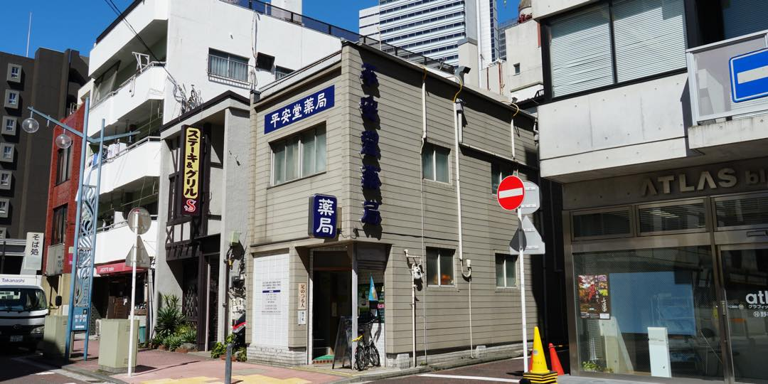 Heiando Pharmacy