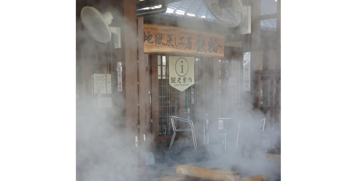 地獄蒸氣工房 鐵輪