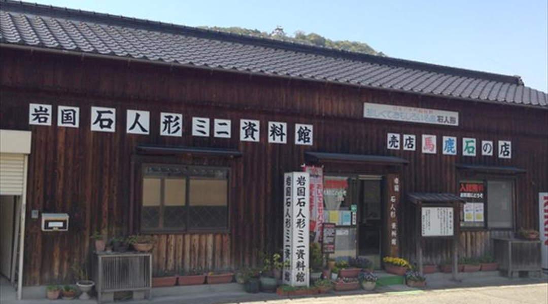 岩国石人形資料館