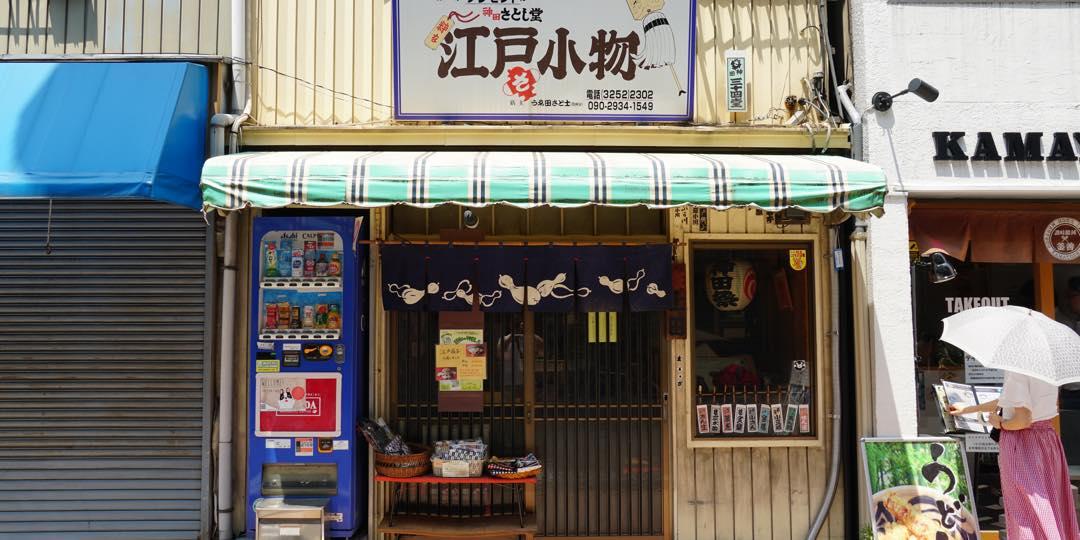 Edo accessary shop, Kanda Satoshido
