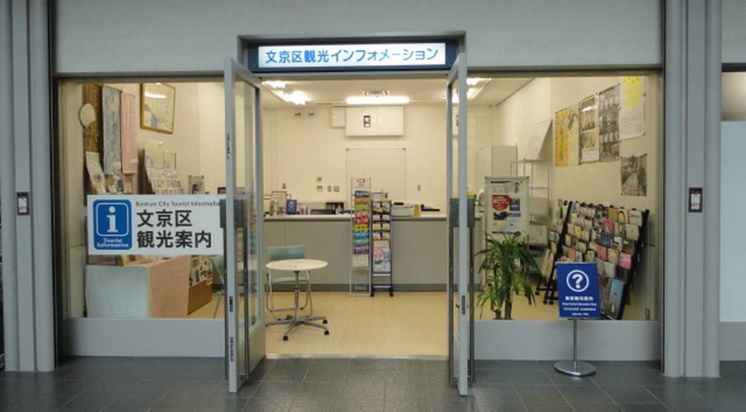 文京区観光インフォメーション