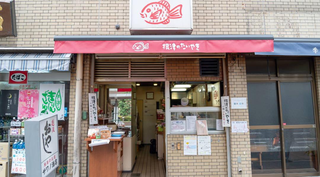 根津の鯛魚燒