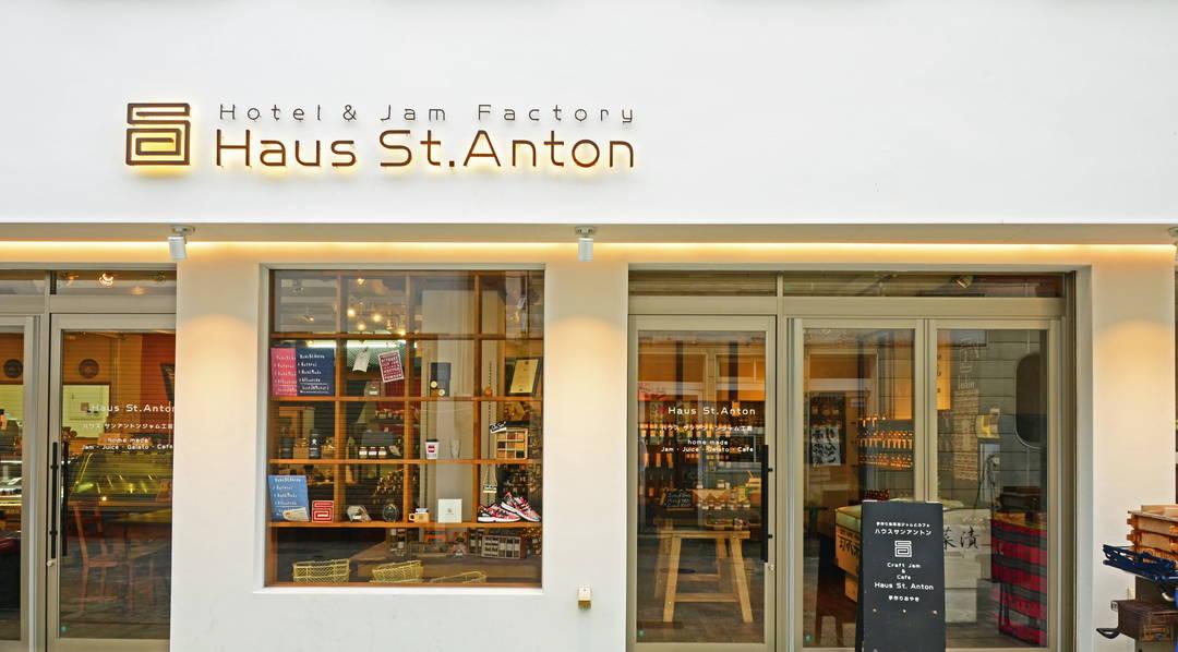 Haus St.Anton Jam Factory