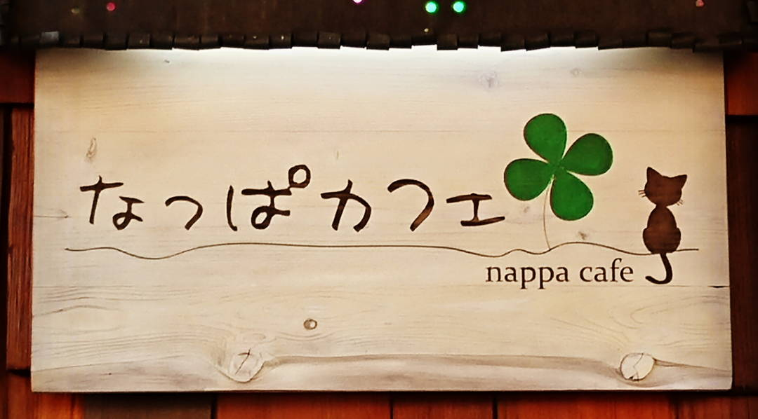 Nappa Cafe