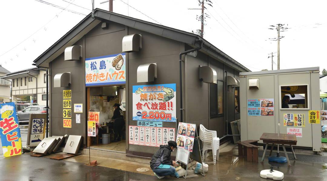 松岛鱼市场  烤生蚝小屋