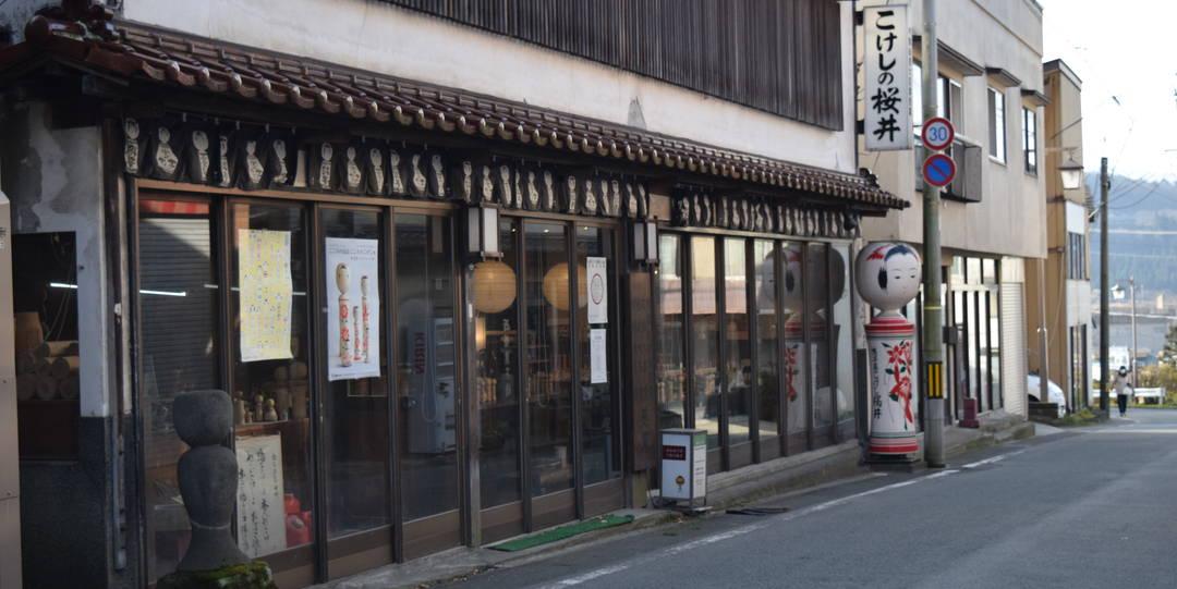 櫻井木芥子店