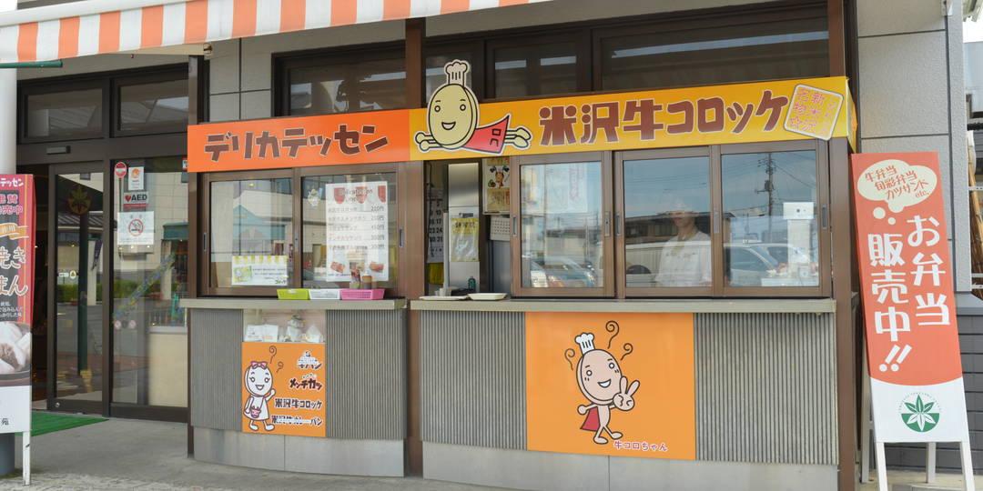 米泽牛熟食店
