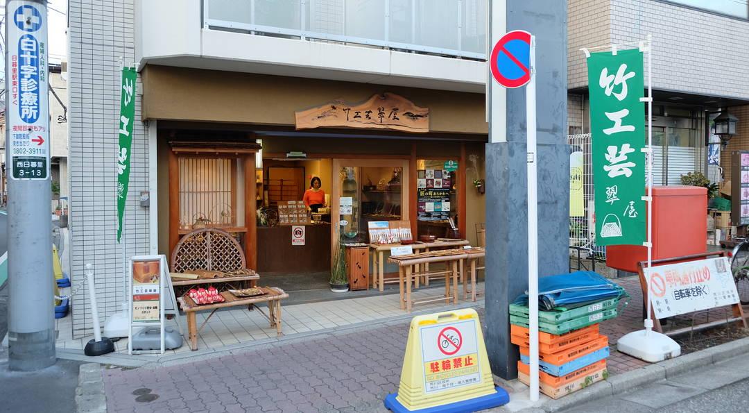 竹工藝 翠屋