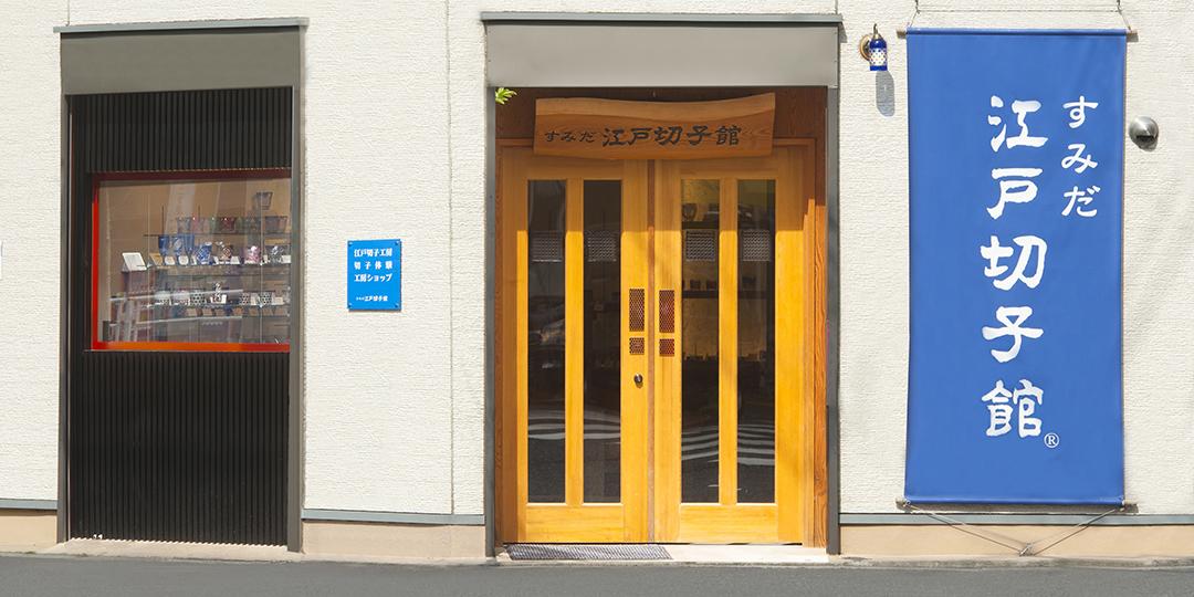 Sumida Edo Kiriko Hall