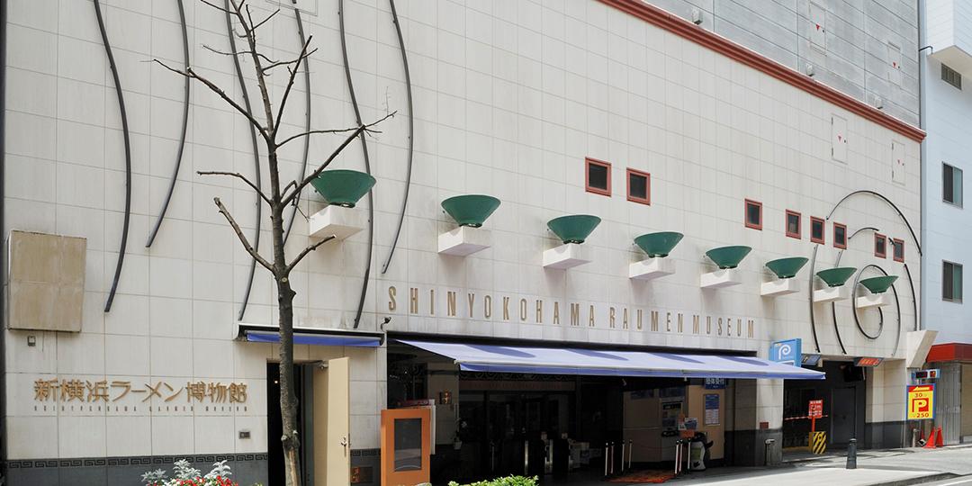 신요코하마 라면 박물관
