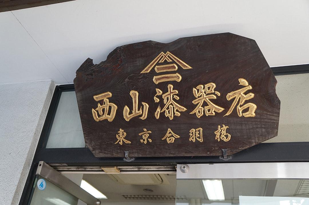 Nishiyama Shikki