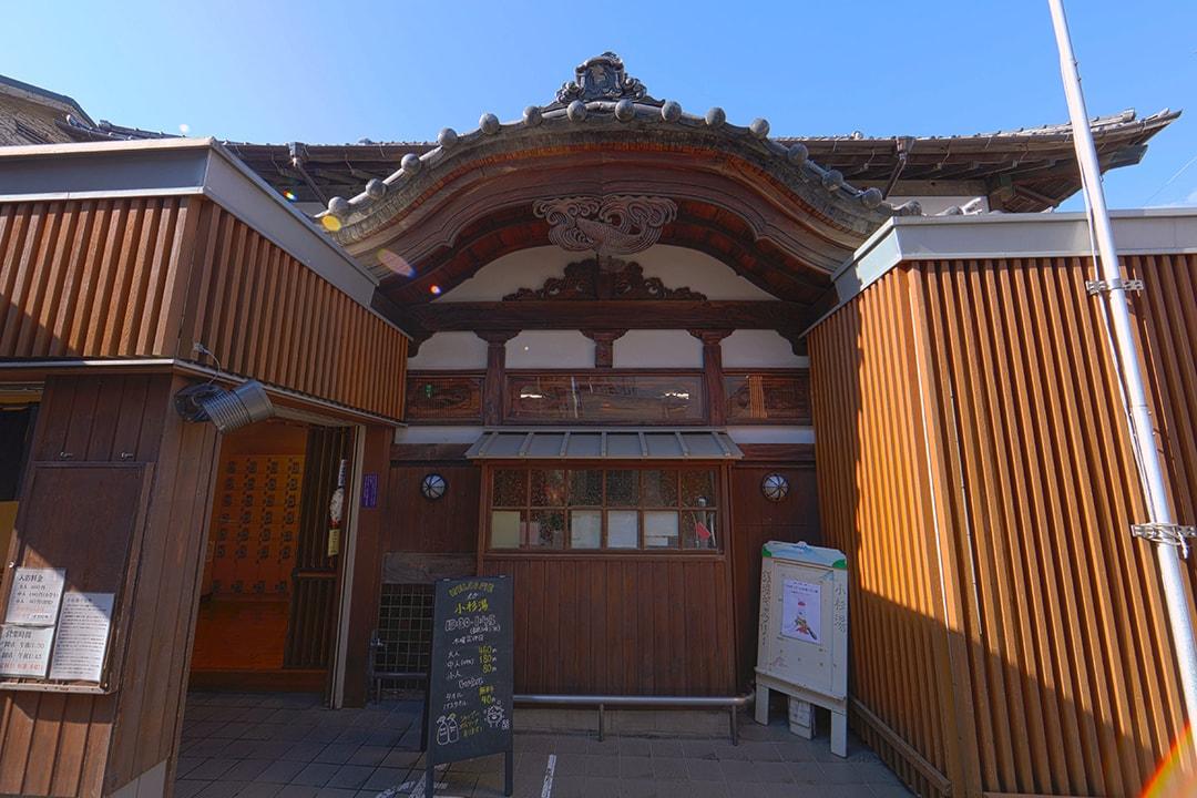 Kosugi-yu
