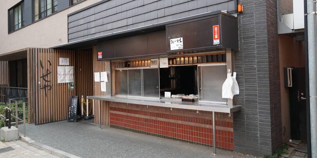 Iseya公园店