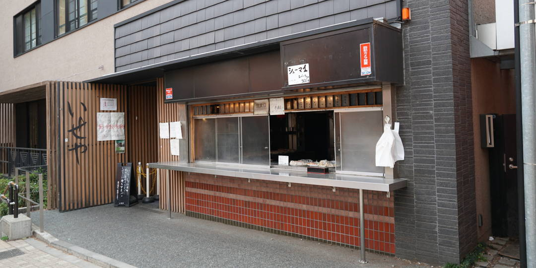 Iseya公園店