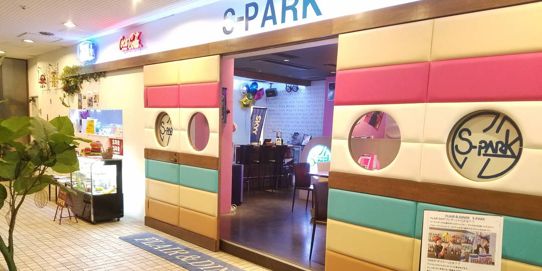 FLAIR & DINER S-PARK