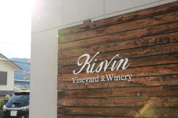 キスヴィン・ワイナリー (Kisvin Winery)