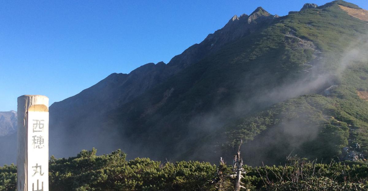 Maruyama at the foot of Mt. Nishihotaka