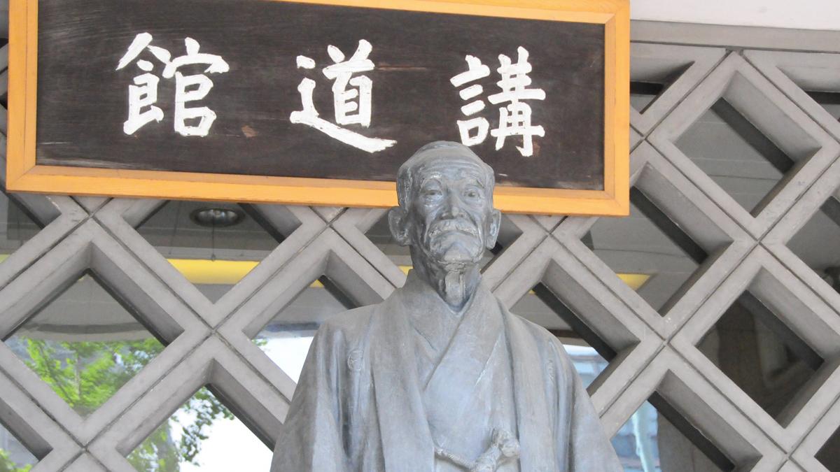 講道館(柔道資料館·柔道圖書館)