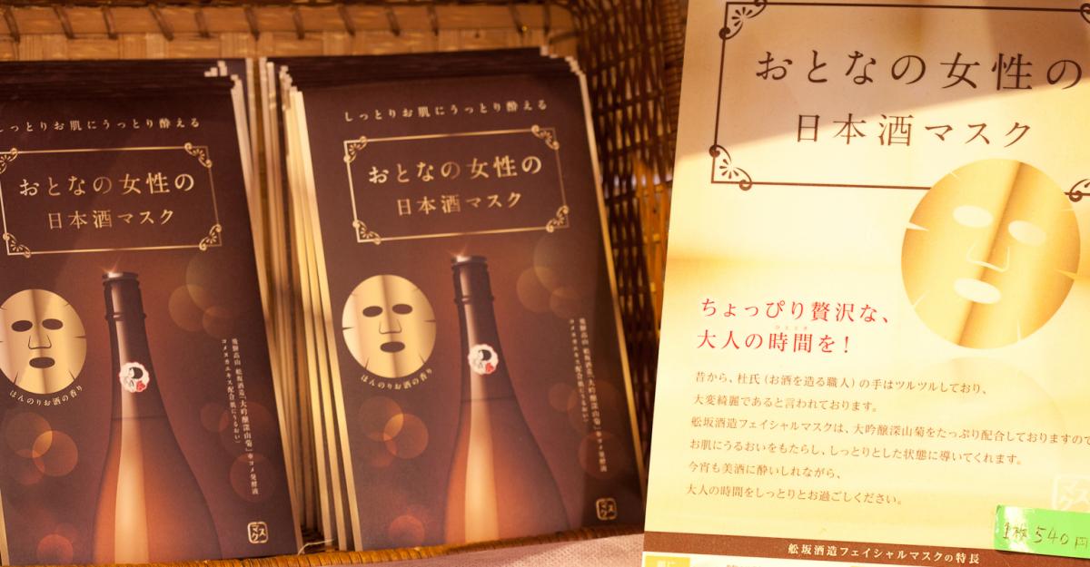 Funasaka Sake Brewery